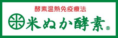 米ぬか酵素風呂
